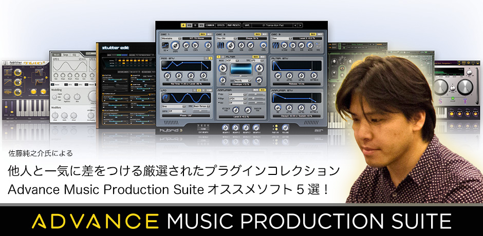 Advance Music Production Suite