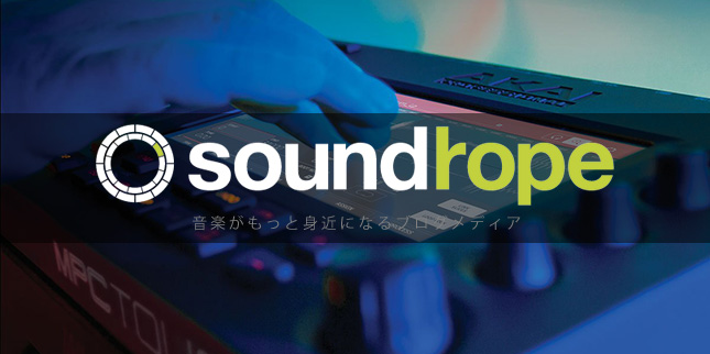 soundrope「MPC TOUCH特集」