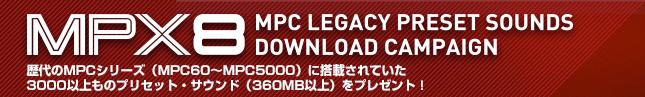 mpx8 ダウンロード